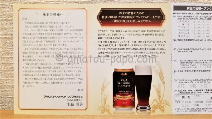 アサヒグループホールディングス株式会社の2018株主限定プレミアムビールの説明