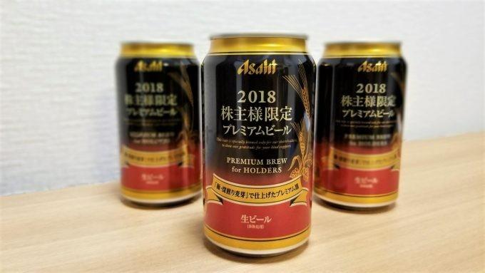 アサヒグループホールディングス株式会社の2018株主限定プレミアムビール