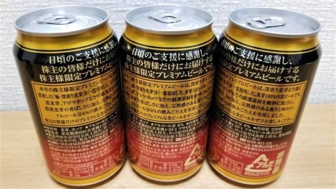アサヒグループホールディングス株式会社の2018株主限定プレミアムビールに書かれている説明