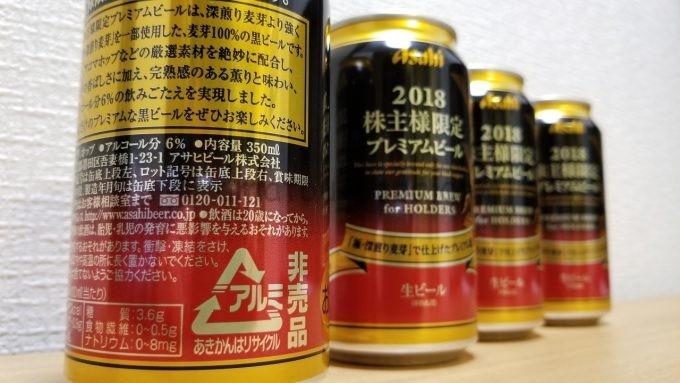 アサヒグループホールディングス株式会社の2018株主限定プレミアムビールの非売品マーク