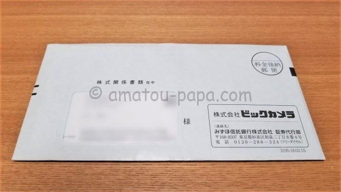 株式会社ビックカメラの株主優待が届いた時の封筒