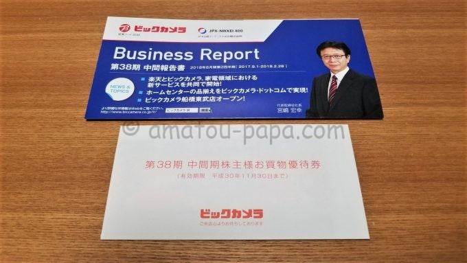 株式会社ビックカメラの中間報告書と株主優待券の入っている封筒