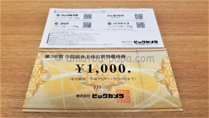 株式会社ビックカメラの株主優待(お買い物優待券)