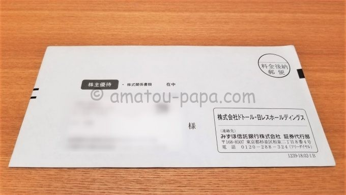 株式会社ドトール・日レスホールディングスの株主優待が届いた時の封筒