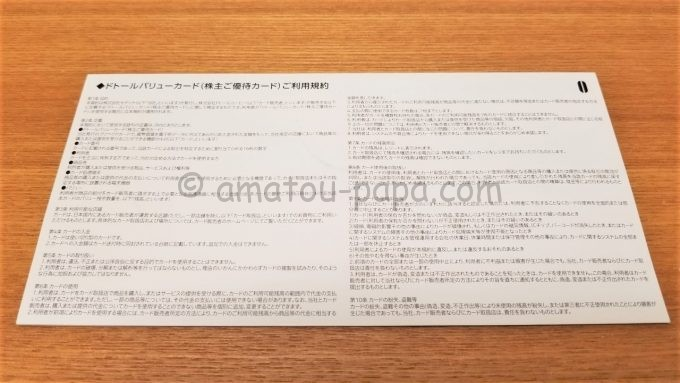 ドトールバリューカード(株主ご優待カード)ご利用規約