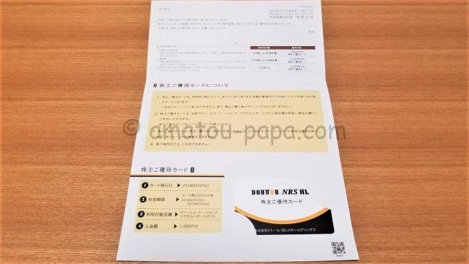 株式会社ドトール・日レスホールディングスのドトールバリューカード(株主ご優待カード)と説明