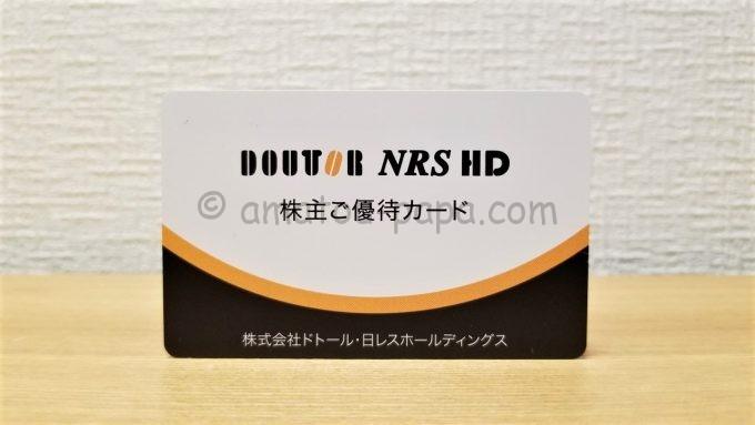 株式会社ドトール・日レスホールディングスのドトールバリューカード(株主ご優待カード)