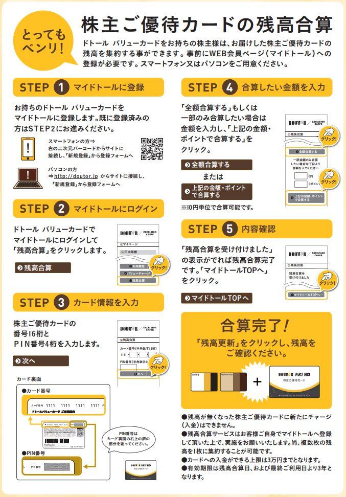 ドトールバリューカード(株主ご優待カード)の残高合算