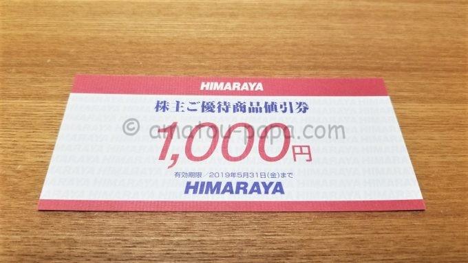 株式会社ヒマラヤの株主ご優待商品値引券