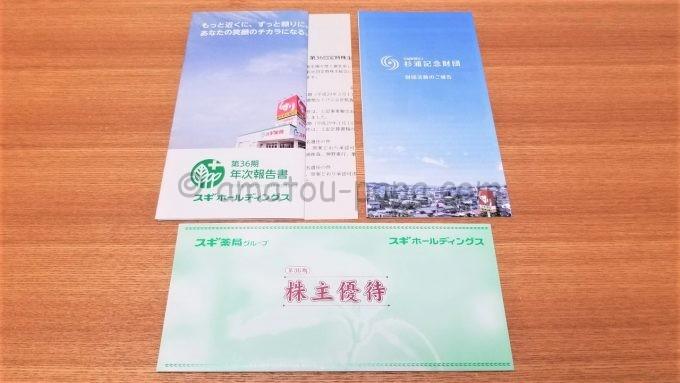 スギホールディングス株式会社の年次報告書と株主優待の封筒