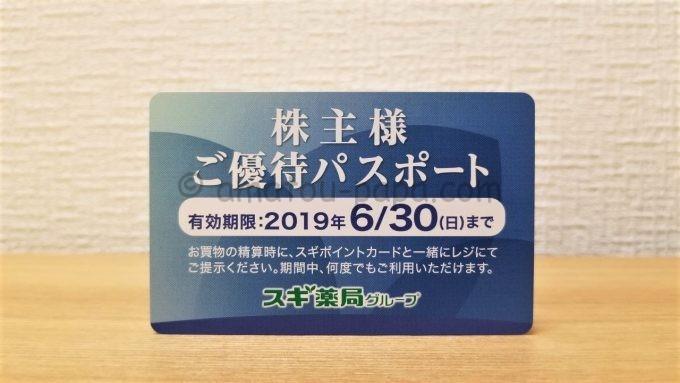 スギホールディングス株式会社の「株主様ご優待パスポート」