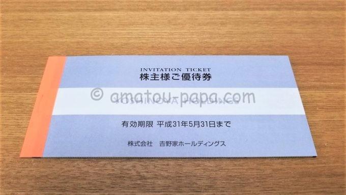 吉野家ホールディングスの株主ご優待券の表紙