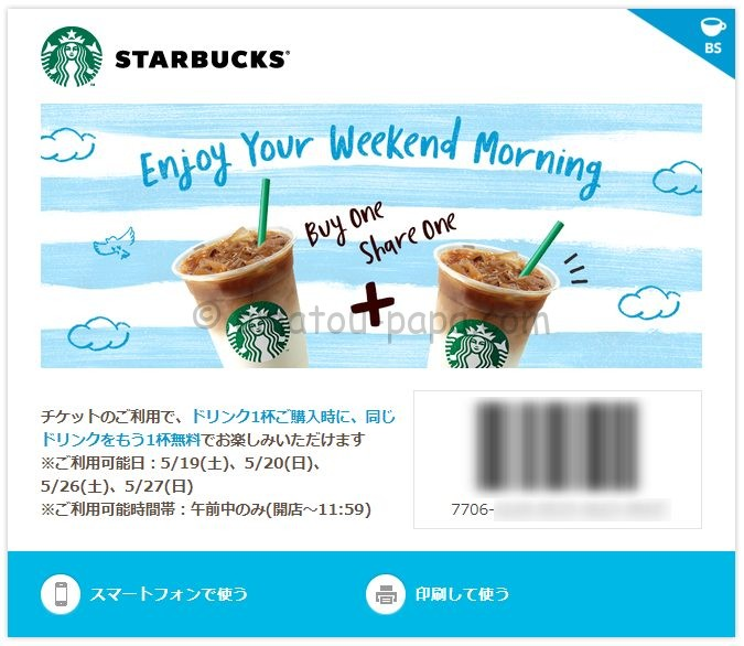 スターバックスのeTicket(Enjoy Your Weekend Morning)