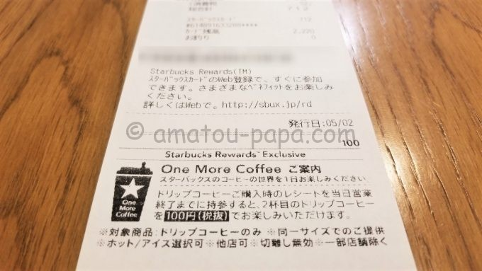 スターバックスのOne More Coffeeレシート