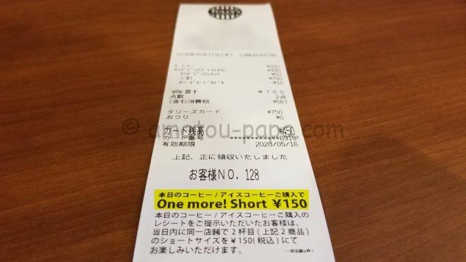 TULLY'S COFFEE(タリーズコーヒー)のOne more! Short 150円のレシート