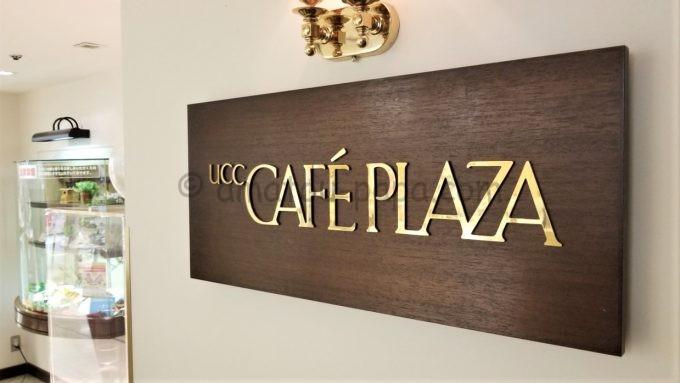 UCC CAFE PLAZA(UCCカフェプラザ)の看板