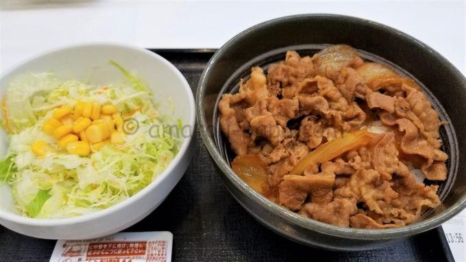 吉野家のコモサラ(生野菜)