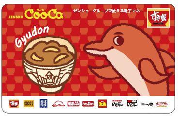 すき家 CooCaカード