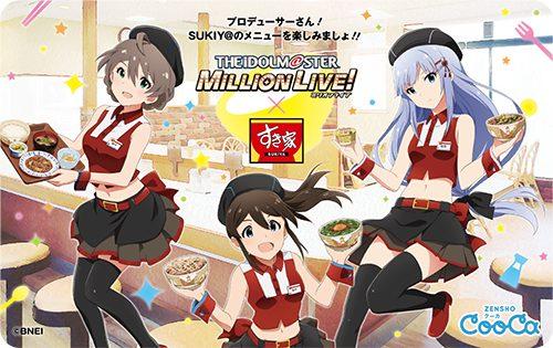 すき家×アイドルマスター コラボカード02