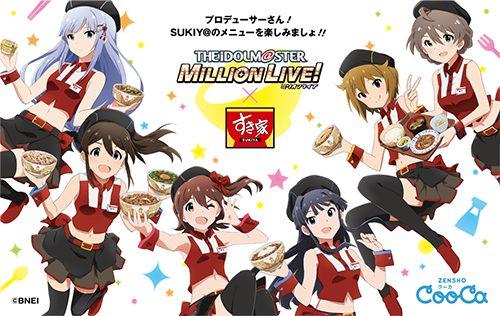 すき家×アイドルマスター コラボカード03