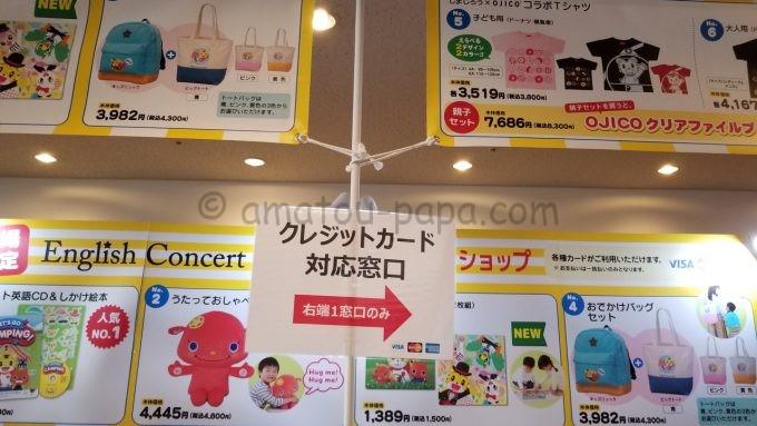 ベネッセ(しまじろう)の英語コンサート2018夏のグッズ購入に利用できるクレジットカードの国際ブランド
