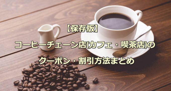 【保存版】コーヒーチェーン店(カフェ・喫茶店)のクーポン・割引方法まとめ