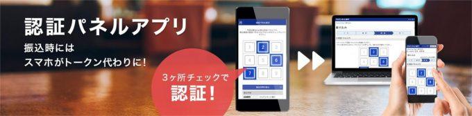 ジャパンネット銀行の認証パネルアプリ