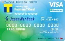ジャパンネット銀行のVisaデビット付キャッシュカード(ファミマTカード)