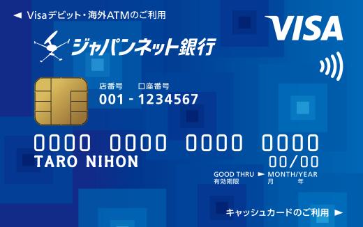 ジャパンネット銀行のVisaデビット付きキャッシュカード(スクエアブルー)