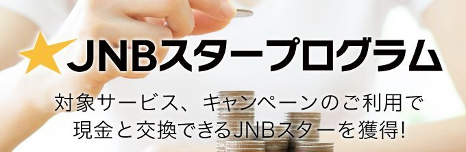 JNBスタープログラム
