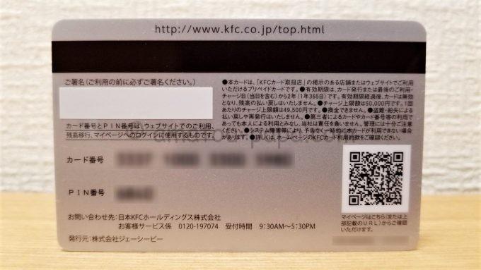 KFC CARD(KFCカード)の裏面