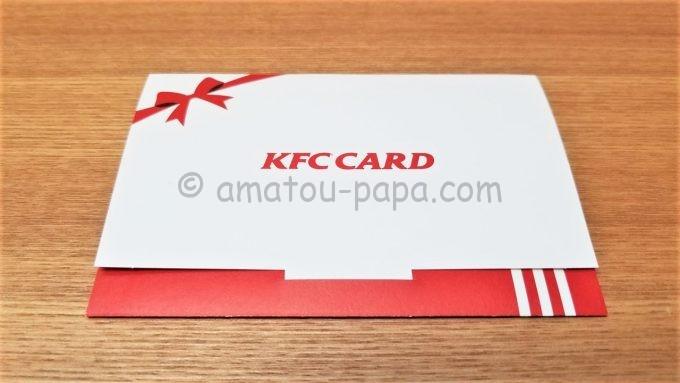 KFC CARD(KFCカード)のギフト用封筒