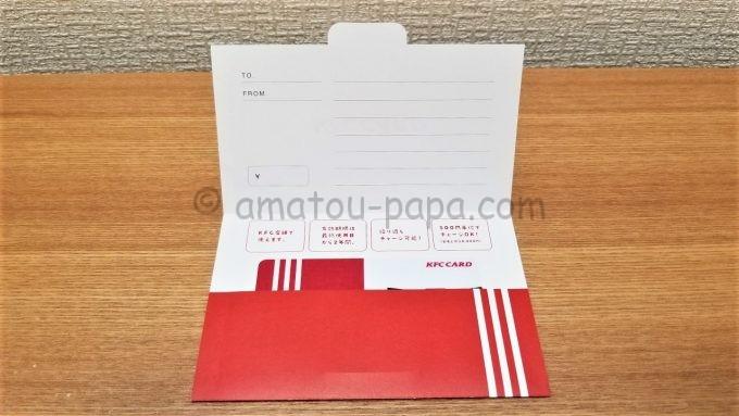 KFC CARD(KFCカード)のギフト用封筒にはメッセージの書き込みが可能