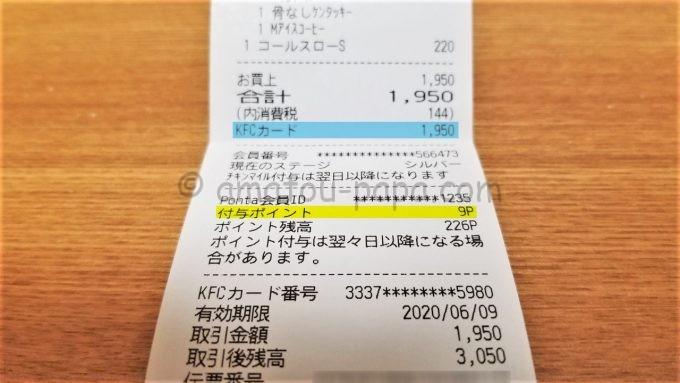 KFCカード利用時のレシート(Pontaポイントが付与されていることも確認)