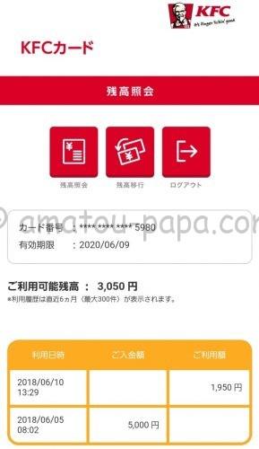 KFC CARD(KFCカード)の残高・利用履歴画面
