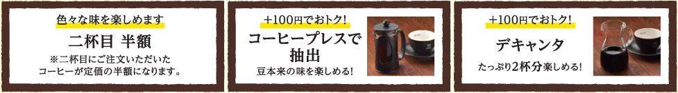 珈琲館の2杯目半額、+100でコーヒープレスで抽出、+100円でデキャンタ