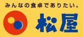 株式会社松屋フーズのロゴ