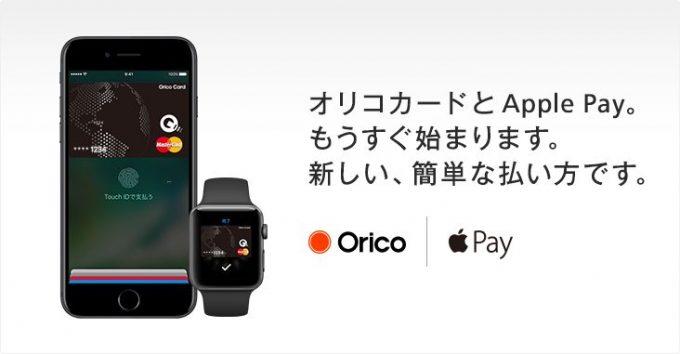 Apple Pay(オリコカード)