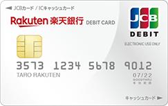 楽天銀行ベーシックデビットカード(Visa)