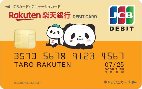 楽天銀行パンダデビットカード(JCB)