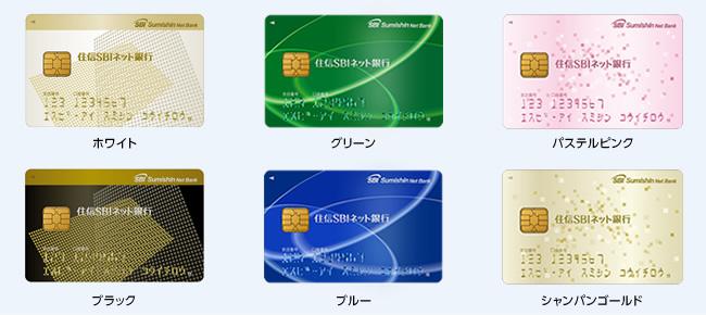 住信SBIネット銀行のキャッシュカード(デビット機能なし)