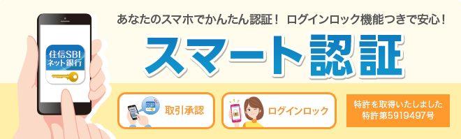 住信SBIネット銀行の公式アプリ(スマート認証)
