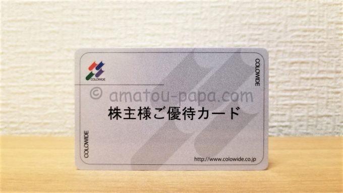 株式会社コロワイドの株主優待(株主様ご優待カード)