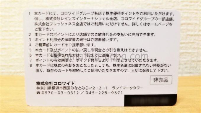 株式会社コロワイドの株主優待(株主様ご優待カードの裏面)