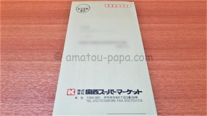 関西スーパーマーケットの株主優待が届いた時の封筒