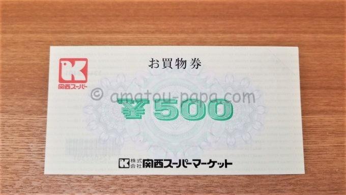 関西スーパーマーケットの株主優待券(お買物券)