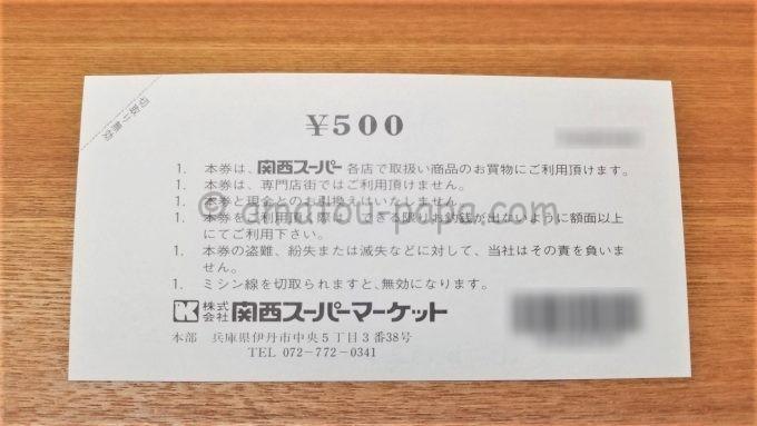 関西スーパーマーケットの株主優待券(お買物券)の裏面