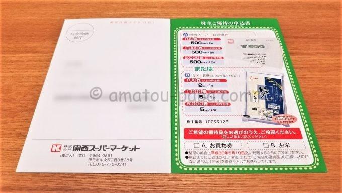 関西スーパーマーケットの株主ご優待の申込書ハガキ