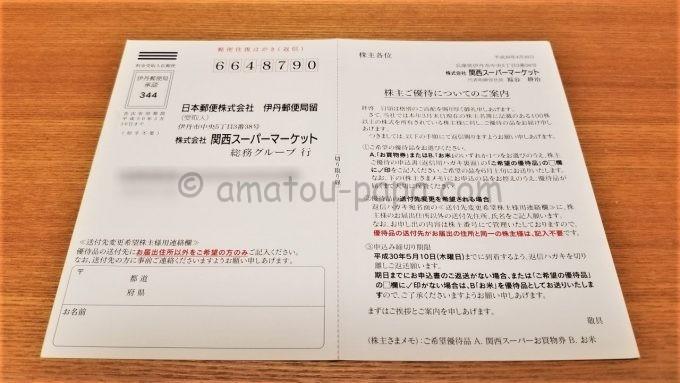 関西スーパーマーケットの株主ご優待の申込書ハガキ(裏面)