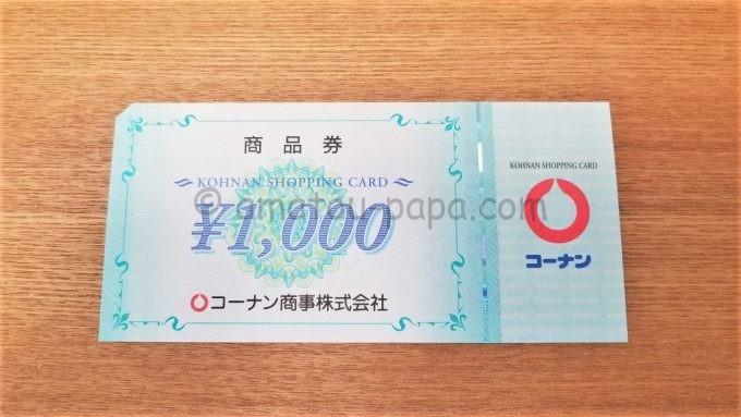 コーナンの1,000円商品券